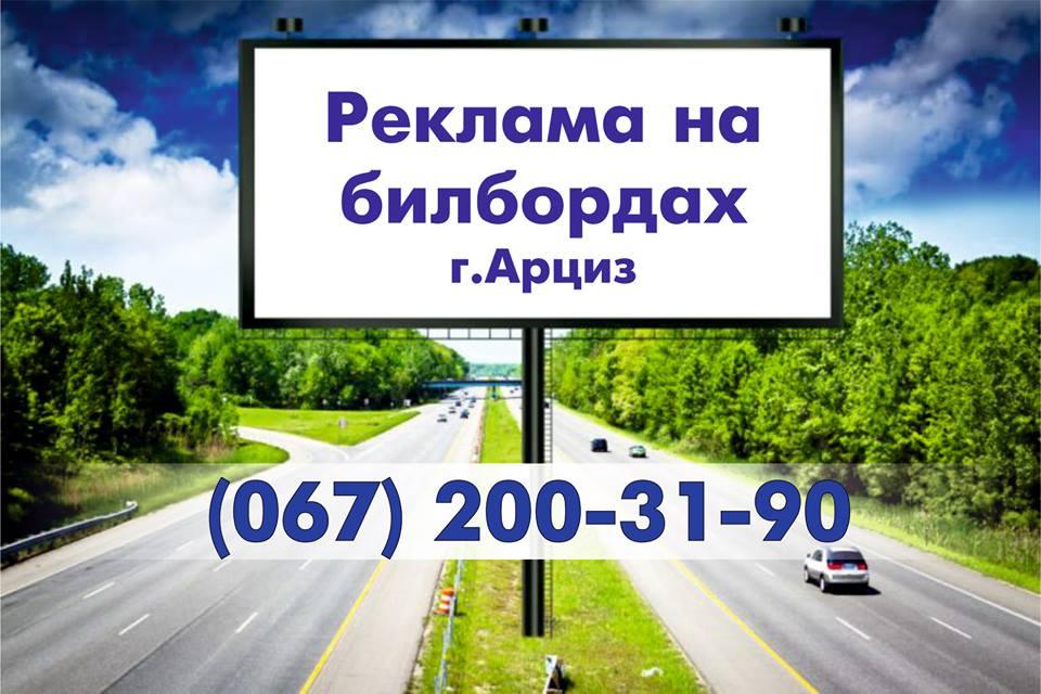 Наружная реклама 067-200-31-90