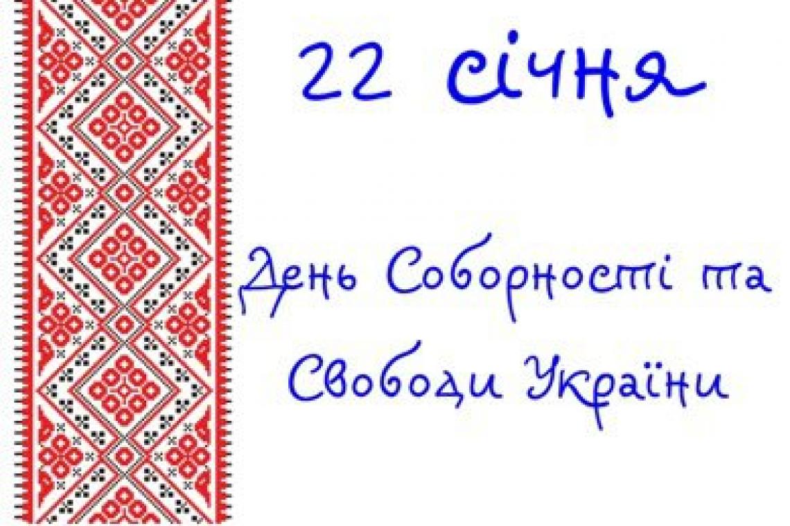 22 січня День соборності України! 7ca9d3b41c938