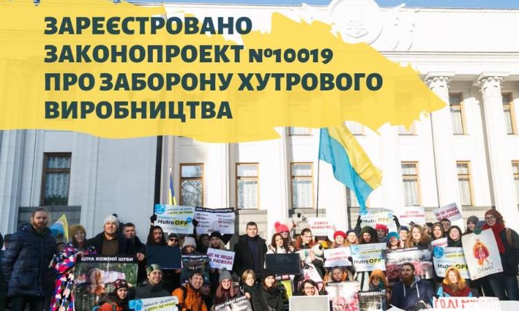 7 февраля в Верховной Раде зарегистрировали проект о запрете производства  меха в Украине - №10019 a29bbc682ab0b